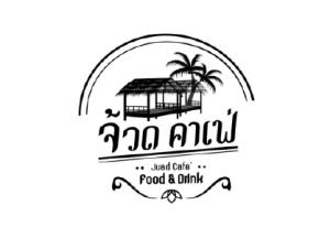 Jude Cafe_Jude Cafe